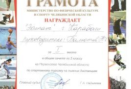 Чемпионат  и Первенство  Челябинской области по спортивному туризму на лыжных дистанциях.